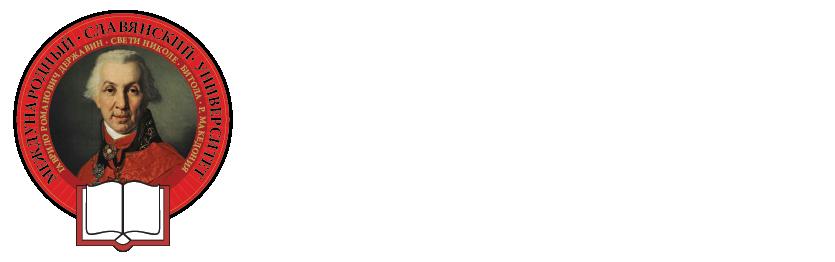 Международный Славянский Университет