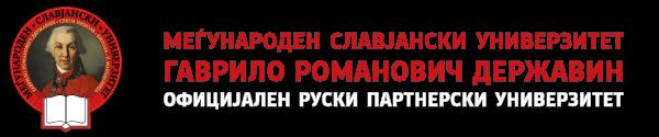 Меѓународен Славјански Универзитет