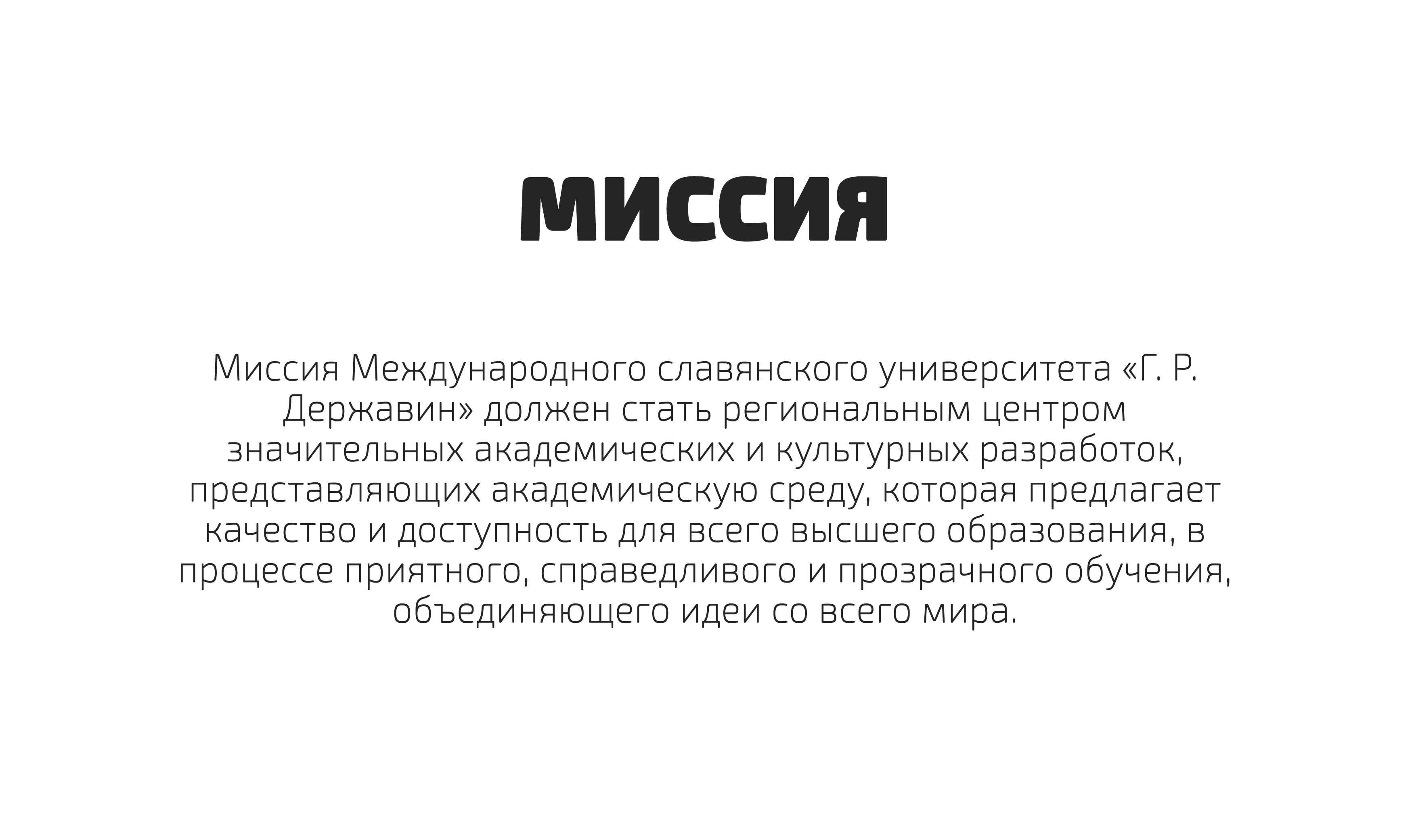 mission-ru