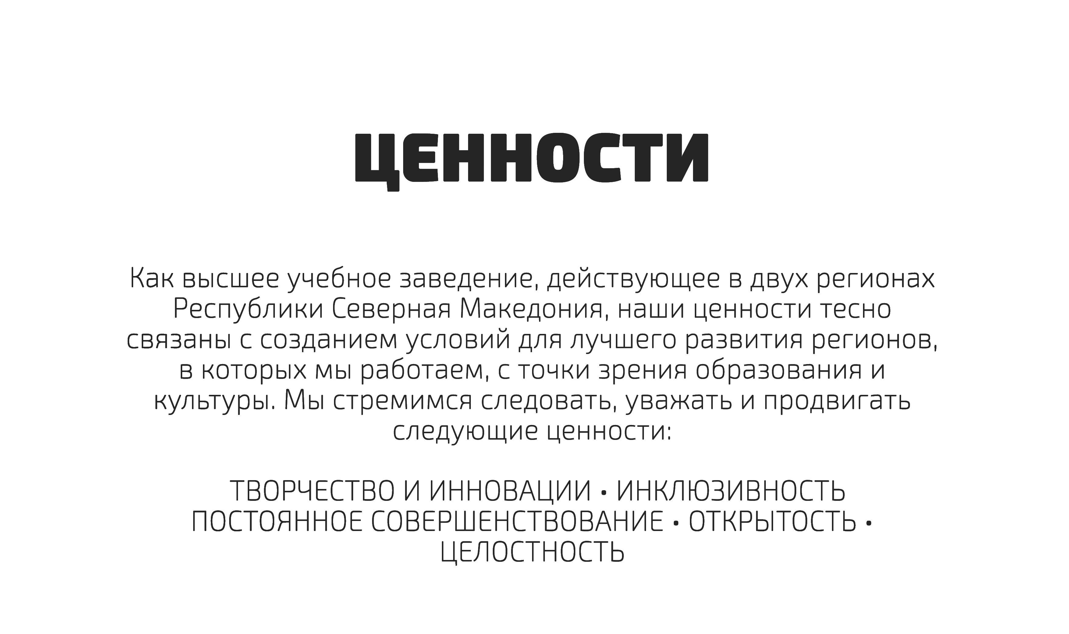 vrednosti-ru